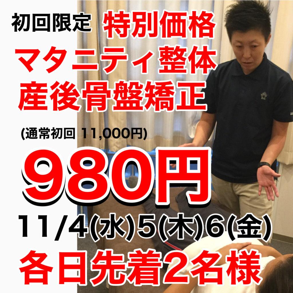 【2020年11月】産前産後ケア 初回限定キャンペーン